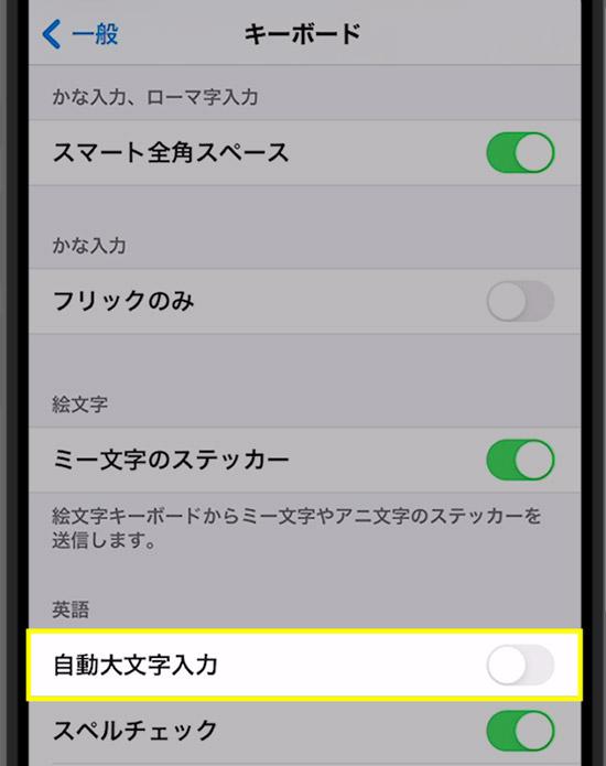 iPhone 先頭のアルファベットが勝手に大文字になる!原因と対処方法5