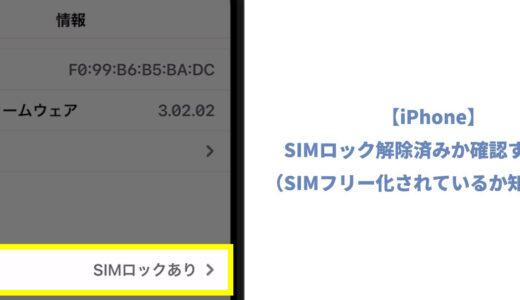 【iPhone】SIMロック解除済みか確認する方法(SIMフリー化されているか知りたい)