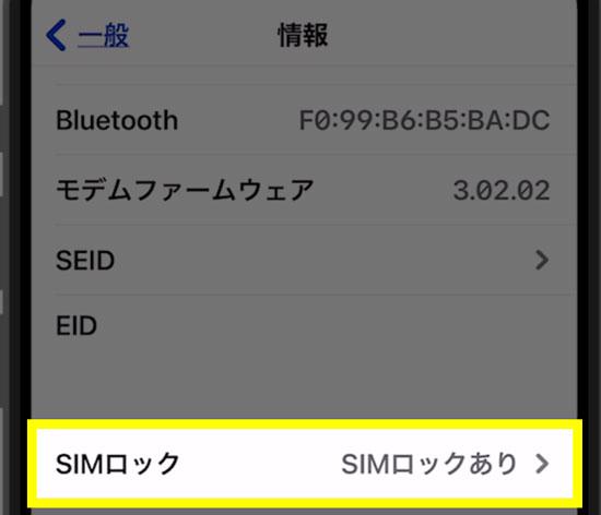 SIMロック解除済みか確認する方法(SIMフリー化されているか知りたい)4