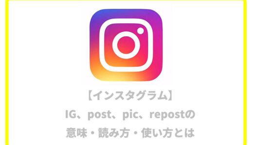 【インスタグラム】IG、post、pic、repostの意味・読み方・使い方とは