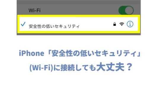 iPhone「安全性の低いセキュリティ」(Wi-Fi)に接続しても大丈夫?