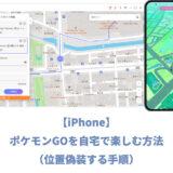 【iPhone】ポケモンGOを自宅で楽しむ方法(位置偽装する手順)