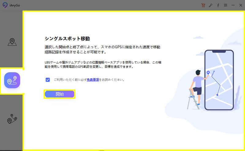 【iPhone】ポケモンGOを自宅で楽しむ方法(位置偽装する手順)インストールをクリックします。