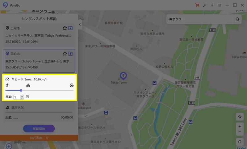 【iPhone】ポケモンGOを自宅で楽しむ方法(位置偽装する手順)GPSの移動スピードを設定できます。