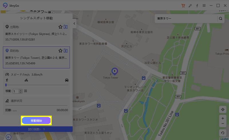 【iPhone】ポケモンGOを自宅で楽しむ方法(位置偽装する手順)出発地・目的地・スピードの設定が終わったら移動開始をクリックします。