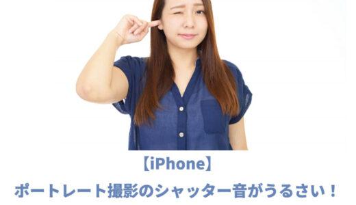 【iPhone】ポートレート撮影のシャッター音がうるさい!原因と対処方法