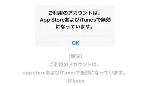 【解決】ご利用のアカウントは、app storeおよびiTunesで無効になっています。-iPhone