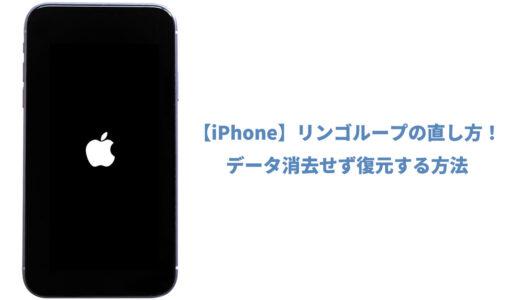 【iPhone】リンゴループの直し方!データ消去せず復元する方法