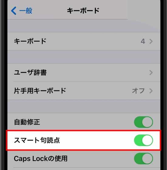 iPhone-勝手に句読点(.)が入る原因と対処方法(スマート句読点をオフにしよう)4