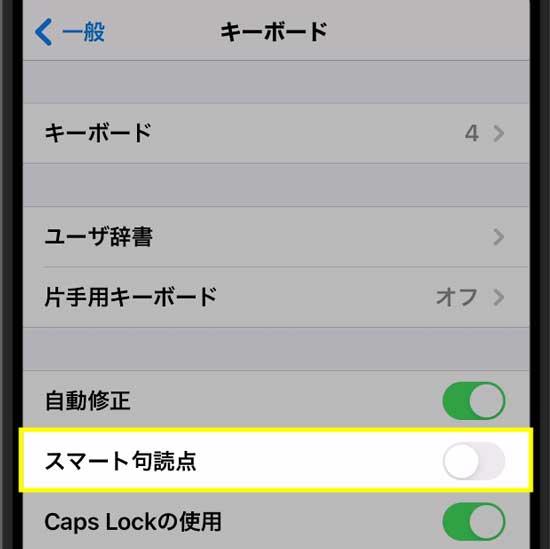 iPhone-勝手に句読点(.)が入る原因と対処方法(スマート句読点をオフにしよう)5
