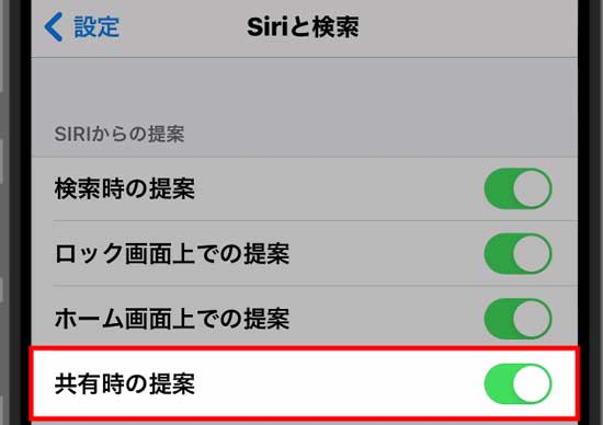 iPhoneの共有ボタンで表示される人を消す方法3 共有時の提案がオンになっています。