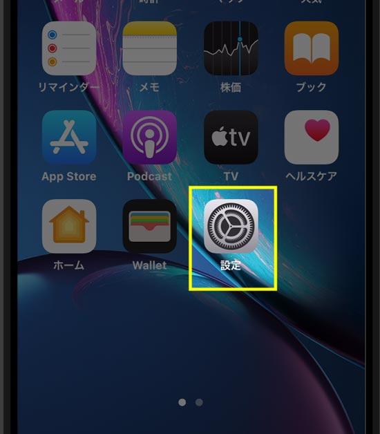 iPhone着信時、iPadも同時に鳴る!連動させたくない!1