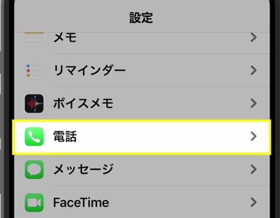 iPhone着信時、iPadも同時に鳴る!連動させたくない!2