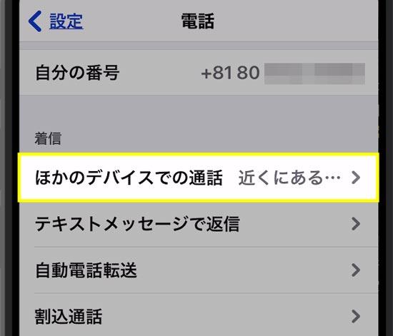 iPhone着信時、iPadも同時に鳴る!連動させたくない!3