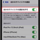 iPhone着信時、iPadも同時に鳴る!連動させたくない!