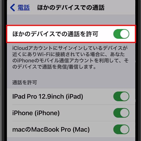 iPhone着信時、iPadも同時に鳴る!連動させたくない!4