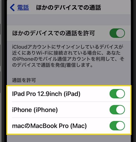 iPhone着信時、iPadも同時に鳴る!連動させたくない!6