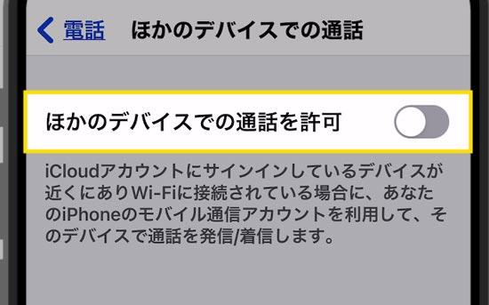 iPhone着信時、iPadも同時に鳴る!連動させたくない!5