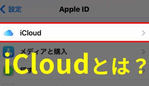 iCloud(アイクラウド)って何ができるの?【iPhoneとiCloudの関係とは】